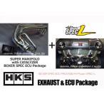 【 SUBARU BRZ ZC6 / FA20 用 】 HKS エキゾースト&ECUパッケージ (BOXER SPEC ECU PACKAGE/Hi-Power SPEC-L) 品番: 33009-AF007 (HKS)