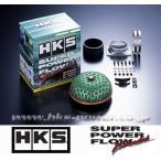 【 スカイライン ER34 / RB25DET 用 】 HKS スーパーパワーフローリローデッド 品番: 70019-AN027 (HKS Super Power Flow Reloated)