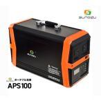 サンズ パワーステーション ポータブル電源 品番: APS100 AC/DC/USB 接続 車中泊 アウトドア キャンプ 災害 停電 (SUNGZU Portable Power Supply)