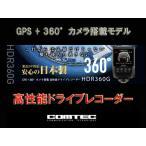 【 コムテック ドライブレコーダー HDR360G 】 GPS + 360°カメラ搭載 高性能ドライブレコーダー 日本製 ドラレコ (COMTEC Drive Recordr)