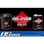 【 1リットル缶 】 OS技研 OSスーパーロックL.S.D.専用ギアオイル OS-250R 1リットル缶 品番: OS 80W-250 GL-5 (OS-GIKEN)
