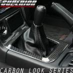 【 スカイライン ECR33, GT-R BCNR33 (MT車)用 】 スーペリア カーボンルックシフトブーツ  (SUPERIOR Shift Boots レザー)