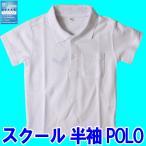 1200男児スクール白無地半袖ポロシャツサイズ:100/110/120/130/140/150/160cm