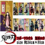 鬼滅の刃 キャラクター13種類  スポーツ タオル  フェイスロング  サイズ縦34×横80cm  713