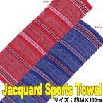 ジャガード  スポーツ タオル  ボーダー  ジョキング スポーツ 高校生 中学生 ロング サイズ縦34×横110cm 7588871B 夏のクリアランスセール