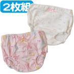 ベビー 女児 ショーツ パンツ 下着2枚組 サイズ80/90/95cm H3C50-10