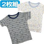 ベビー 男児 肌着 2枚組 半袖 丸首 シャツ サイズ80/90/95cm H5C50-80