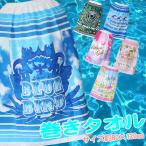 子供 巻きタオル 巻きバス  ラップタオル プール スイミング 水泳  小学生 スクール 男の子 女の子   サイズ約80×120cm K1518