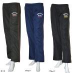 男児 240T マイクロ ナイロン 裏フリース 防寒パンツ サイズ140/150/160cm(撥水加工) 58519