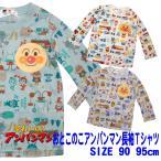 ベビー 男児 アンパンマン 長袖Tシャツ ポケット付 総柄 Tシャツ 90cm 95cm ポイント消化 メール便対応 OA3575