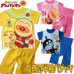 ベビー 「 アンパンマン 」 腹巻付き キャラプリント 半袖  パジャマ サイズ80/90/95cm SA2653