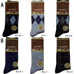 高袜 - メンズ(2足組)あったか 冬物 毛混 柄物 靴下 ソックス サイズ24〜26cm 97601