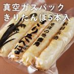 秋田 真空ガスパック入りきりたんぽ 郷土料理 お取り寄せ ご当地