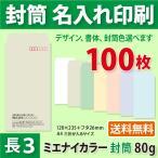 封筒作成 長3 ミエナイカラー封筒に黒1色で名入れ印刷 100枚 長形3号封筒代込み 厚さ80g 送料無料
