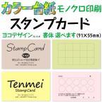 スタンプカード ショップカード 作成 カラー台紙にモノクロ印刷 ヨコデザイン 両面プリント 100枚 送料無料