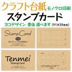 スタンプカード ショップカード 作成 クラフト台紙にモノクロ印刷 ヨコデザイン 両面プリント 100枚 送料無料