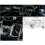 トヨタ純正 黒木目調インテリアパネル [センタークラスター・スイッチベース・メーターフード] エスクァイア 80系