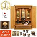 仏壇 モダン仏壇 ミニ仏壇 キューブ 18号 仏具セット付き 国産 日本製