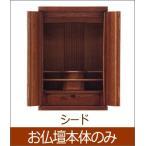 仏壇 モダン仏壇 ミニ仏壇 シード18号 日本製