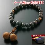 数珠 男性用 くみひも梵天房 黒檀 素挽き 2天虎目石 念珠袋付き M-002