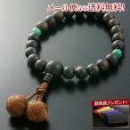 数珠 男性用 くみひも梵天房 黒檀 素挽き 2天印度翡翠 念珠袋付き M-003
