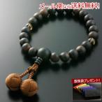 数珠 男性用 くみひも梵天房 黒檀 素挽き 2天茶水晶 念珠袋付き M-004