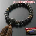 数珠 男性用 正絹頭房 黒檀 素挽き 2天虎目石 念珠袋付き M-036