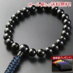 数珠 男性用 編み紐房 黒オニキス 念珠袋付き M-078