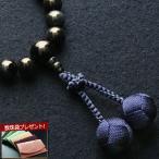 数珠 男性用 くみひも梵天房 青虎目石 念珠袋付き M-012
