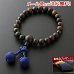 数珠 男性用 くみひも梵天房 黒檀(素挽き) 2天青虎目石仕立て 念珠袋付き M-001
