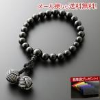 数珠 男性用 2色梵天房 黒オニキス 念珠袋付き M-009
