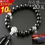 数珠 男性用 2色頭房 黒オニキス(20玉) 竜彫り水晶仕立て 念珠袋付き M-042