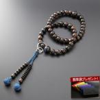 数珠 男性用 浄土宗 黒檀(素挽き) 鉄紺房 念珠袋付き SM-007