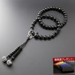 数珠 男性用 浄土宗 黒オニキス 念珠袋付き SM-027
