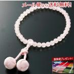 数珠 女性用 くみひも梵天房 紅水晶 ローズクォーツ 念珠袋付き W-001