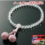 数珠 女性用 くみひも梵天房 本水晶 3天ローズクォーツ 念珠袋付き W-002