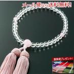 数珠 女性用 正絹頭房 本水晶 3天ローズクォーツ 念珠袋付き W-040