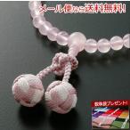 数珠 女性用 花飾り梵天房 ローズクォーツ 紅水晶 念珠袋付き W-018