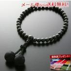 数珠 女性用 くみひも梵天房 黒オニキス 念珠袋付き W-015