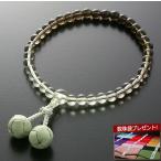 数珠 女性用 グラデーション 茶水晶 くみひも梵天房 念珠袋付き W-017