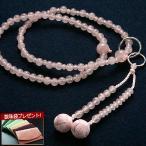 数珠 女性用 浄土宗 紅水晶 ローズクォーツ 念珠袋付き SW-007