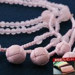 数珠 女性用 日蓮宗 八寸 紅水晶 ローズクォーツ 念珠袋付き SW-051