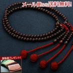メール便で数珠 女性用 真言宗 尺0 紫檀 念珠袋付き SW-020