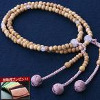 数珠 女性用 真言宗 八寸 柘植 つげ ・ローズクォーツ入り 念珠袋付き SW-029