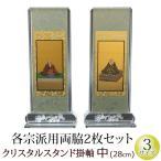 掛軸 掛け軸 仏壇用 クリスタル スタンド掛軸 中 ( 両脇 ) おしゃれ モダン 仏具