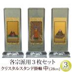 掛軸 掛け軸 仏壇用 クリスタル スタンド掛軸 中 ( 三幅対 ) おしゃれ モダン 仏具