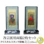 掛軸 掛け軸 仏壇用 クリスタル スタンド掛軸 ミニ ( 両脇 ) おしゃれ モダン 仏具