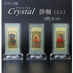 掛軸 掛け軸 仏壇用 クリスタル スタンド掛軸 ミニ ( 三幅対 ) おしゃれ モダン 仏具