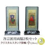 掛軸 掛け軸 仏壇用 クリスタル スタンド掛軸 小 ( 両脇 ) おしゃれ モダン 仏具