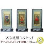 掛軸 掛け軸 仏壇用 クリスタル スタンド掛軸 小 ( 三幅対 ) おしゃれ モダン 仏具